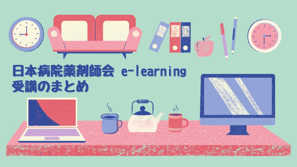 日本病院薬剤師会 e-learning 受講のまとめ
